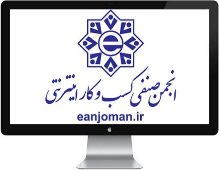 انجمن صنفی کسب و کار اینترنتی