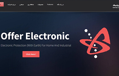 شرکت آفر الکترونیک
