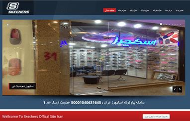 نمایندگی اسکیچرز ایران