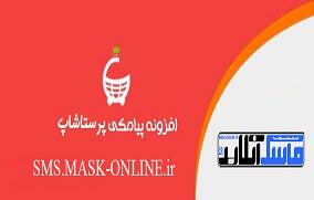 ماژول ارسال پیامک پرستاشاپ فارسی