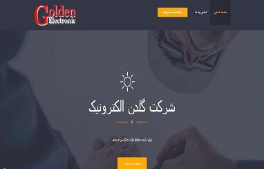 شرکت گلدن الکترونیک