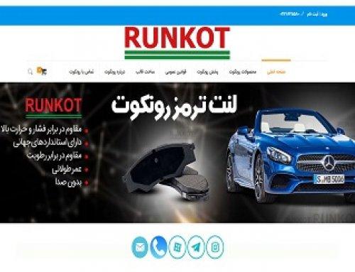 شرکت بازرگانی رونکوت