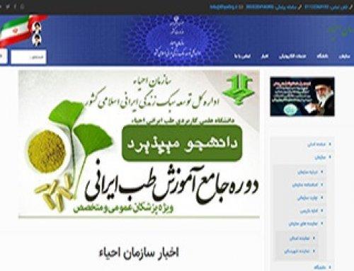 سایت سازمان احیاء